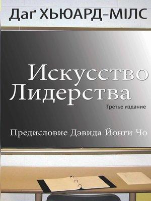 cover image of Искусство лидерства (3-е изд.)