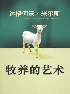 cover image of 牧养的艺术