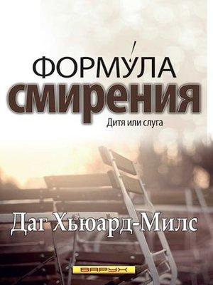 cover image of Формула смирения