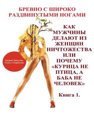 cover image of Как Мужчины Делают Из Женщин Ничтожества Или Почему Курица Не Птица, А Баба Не Человек
