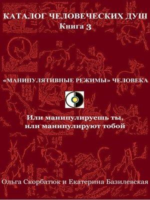 cover image of «Манипулятивные режимы» человека. Или манипулируешь ты, или манипулируют тобой