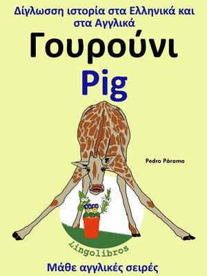 cover image of Δίγλωσση ιστορία στα Ελληνικά και στα Αγγλικά