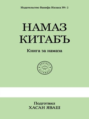cover image of Намаз Китабъ