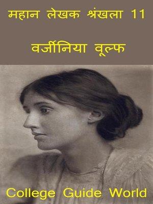 cover image of महान लेखक श्रंखला 11