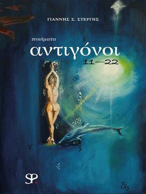 cover image of Antigonoi 11–22