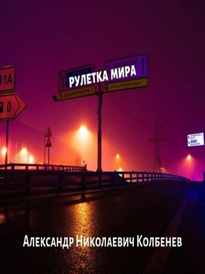 cover image of «Рулетка мира»