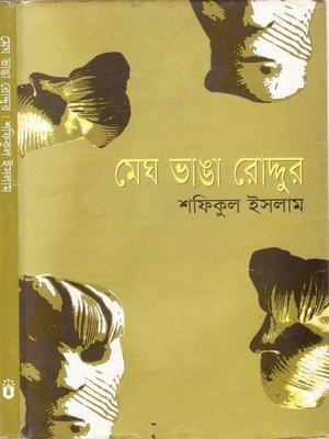 cover image of মেঘ ভাঙা রোদ্দুর