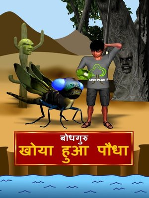 cover image of The Lost Plant (Hindi)
