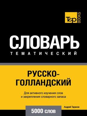 cover image of Vocabulaire Russe-Néerlandais pour l'autoformation--5000 mots