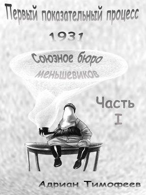 cover image of Первый Показательный процесс 1931. Союзное Бюро Меньшевиков. Часть 1. Адриан Тимофеев.