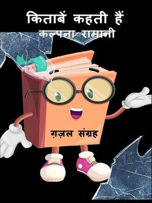cover image of किताबें कहती हैं
