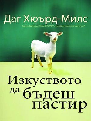 cover image of Изкуството да бъдеш пастир