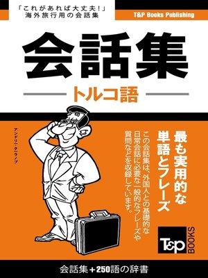 cover image of トルコ語会話集250語の辞書