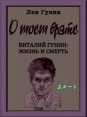 cover image of О моём брате, том 20-й, кн. 3