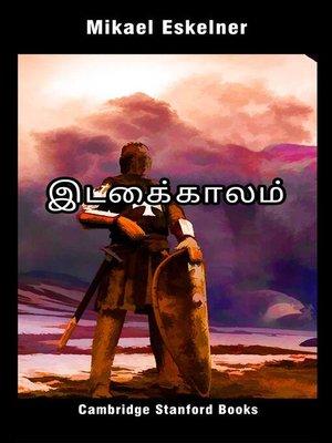 cover image of இடைக்காலம்