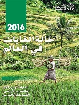 cover image of 2016 حالة الغابات في العالم
