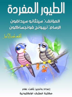 cover image of الطيور المغردة