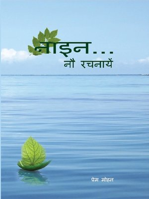 cover image of नाइन