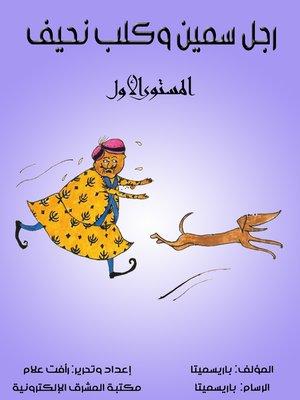 cover image of رجل سمين وكلب نحيف