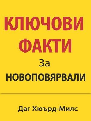 cover image of Ключови Факти За Новoповярвали