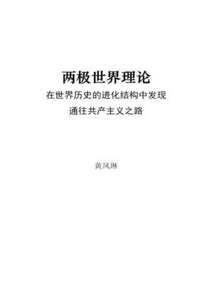 cover image of 两极世界理论:在世界历史的进化结构中发现 通往共产主义之路