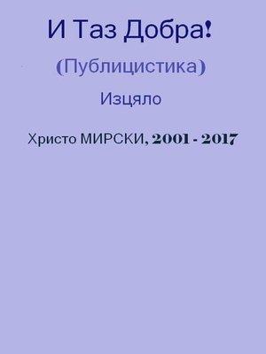 cover image of И Таз Добра! (публицистика) — Изцяло