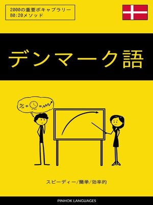 cover image of デンマーク語を学ぶ スピーディー/簡単/効率的