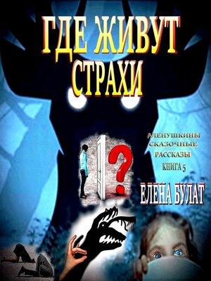 """cover image of """"Где Живут Страхи"""". Аленушкины Сказочные Рассказы. Книга 5"""