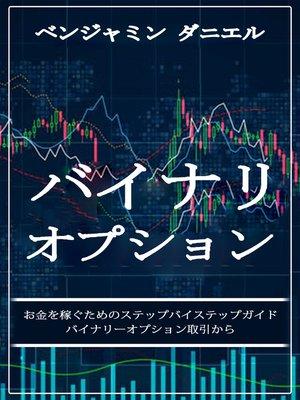 cover image of バイナリ オプション