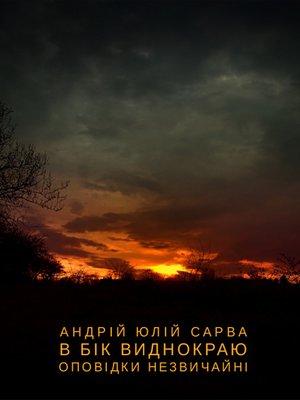 cover image of В бік виднокраю. Оповідки незвичайні