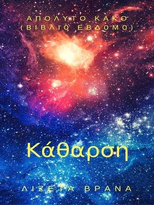 cover image of ΑΠΟΛΥΤΟ ΚΑΚΟ (ΒΙΒΛΙ0 ΕΒΔ0Μ0)--Κάθαρση
