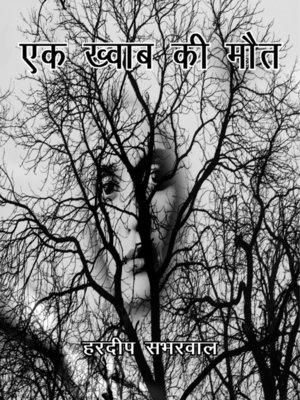 cover image of एक ख्वाब की मौत (कहानी संग्रह)
