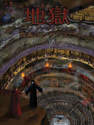 cover image of 地獄 ディノ ディ デュランテの 芸術コレクション