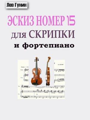 cover image of ЭСКИЗ Nr. 15 для скрипки и фортепиано