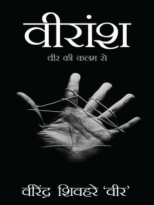cover image of Veeransh