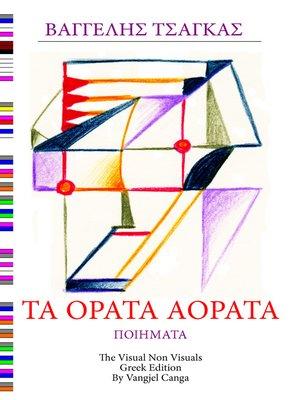 cover image of Τα Ορατά Αόρατα