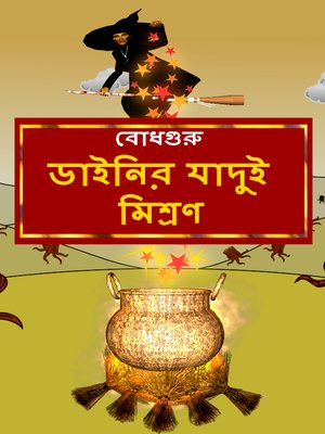 cover image of The Magic Potion of the Witch (Bengali)