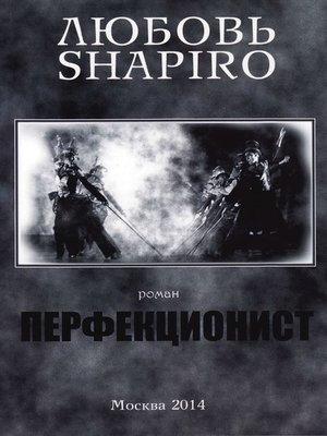 cover image of Перфекционист