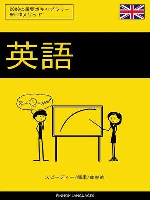cover image of 英語を学ぶ スピーディー/簡単/効率的