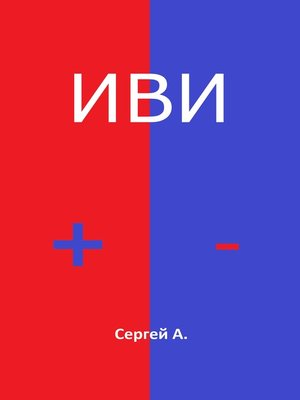 cover image of ИВИ