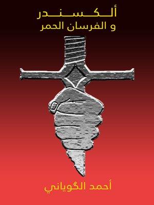 cover image of ألكسندر و الفرسان الحمر