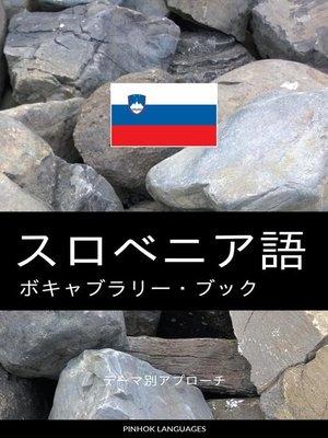 cover image of スロベニア語のボキャブラリー・ブック