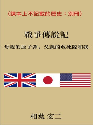 cover image of (Traditional Chinese version) the Story of the War and My Family -Atomic-bomb, Kamikaze Attack and War Crimes- 戰爭傳說記 -母親的原子彈,父親的敢死隊和我-