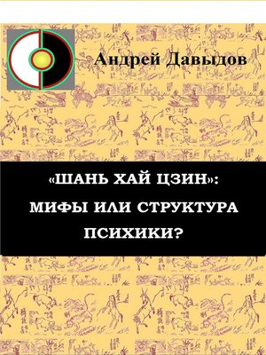 cover image of «Шань Хай Цзин»