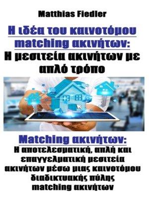 cover image of Η ιδέα του καινοτόμου matching ακινήτων