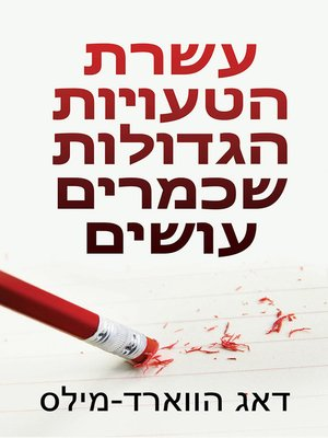 cover image of עשרת הטעויות הגדולות שכמרים עושים