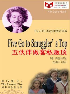 cover image of Five Go to Smuggler's Top 五伙伴做客私贩顶 (ESL/EFL 英汉对照简体版)