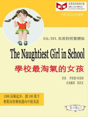 cover image of The Naughtiest Girl in the School 學校最淘氣的女孩 (ESL/EFL 英漢對照繁體版)