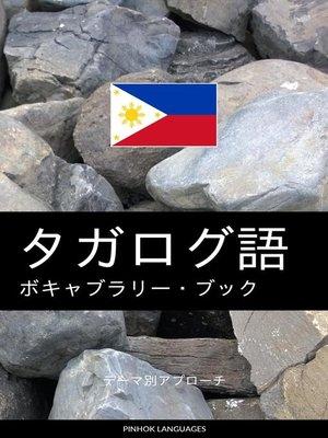 cover image of タガログ語のボキャブラリー・ブック