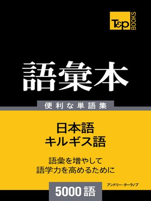 cover image of キルギス語の語彙本5000語
